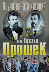 proshek_brother_poster
