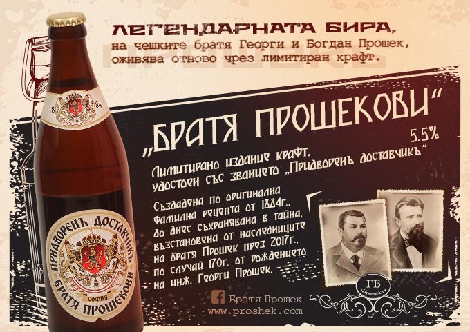 """Реклама на бира """"Братя Прошекови"""""""