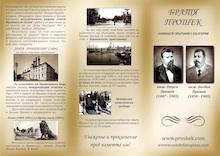 Брошура за братя Прошек (pdf файл)